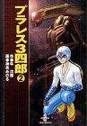 プラレス3四郎 (2) (秋田文庫)
