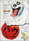 バウ (1) (ビッグコミックス)