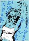 バツイチ30ans (2) (バンブーコミックス)