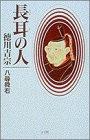 長耳の人-徳川吉宗