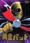 黄金バットのアニメ画像
