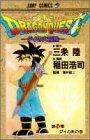 ドラゴンクエスト―ダイの大冒険 (16) (ジャンプ・コミックス)