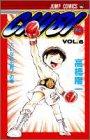 Chibi 6 (ジャンプコミックス)