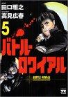 バトル・ロワイアル (5) (ヤングチャンピオンコミックス)の詳細を見る