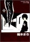 Kiss xxxx (1) (マーガレットコミックスワイド版 (1518))の詳細を見る