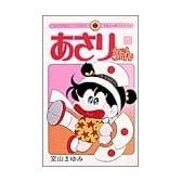あさりちゃん (第1巻) (てんとう虫コミックス)