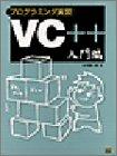 プログラミング実習 VC++入門編