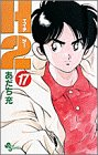H2 (17) (少年サンデーコミックス)