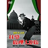 拝啓総理大臣様 [DVD]