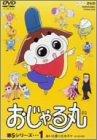 おじゃる丸 第5シリーズ(1) [DVD]