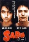 SABU~さぶ~ [DVD]