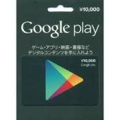 Google play card 10.000円