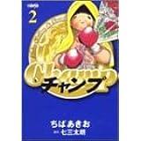 チャンプ 2 (ホーム社漫画文庫)
