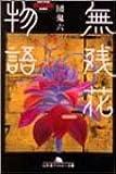 無残花物語〈下〉 (幻冬舎アウトロー文庫)