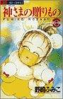 神さまの贈りもの 8 (ジュディーコミックス)