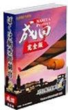 テクノブレイン ぼくは航空管制官2 成田 完全版