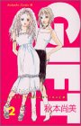 Gift 2―ももとさくらの崖っぷちアイドル白書 (Be・Loveコミックス)