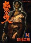 無限の住人 (4) (アフタヌーンKC (119))