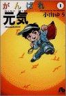 がんばれ元気 (1) (小学館文庫)の詳細を見る