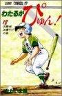 わたるがぴゅん! (18) (ジャンプ・コミックス)