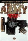 パイナップルARMY (Operation 3) (小学館文庫)