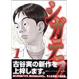 シガテラ(1) (ヤンマガKCスペシャル)