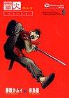 雷火―凍結 (第5巻) (Kadokawa comics A―藤原カムイコレクション)の詳細を見る