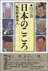 日本のこころ〈月の巻〉―「私の好きな人」
