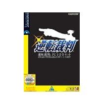逆転裁判 PC 1・2・3セット (説明扉付き辞書ケース版)