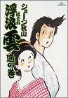 浮浪雲 (15) (ビッグコミックス)