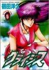 なつきクライシス 5 (ヤングジャンプコミックス)