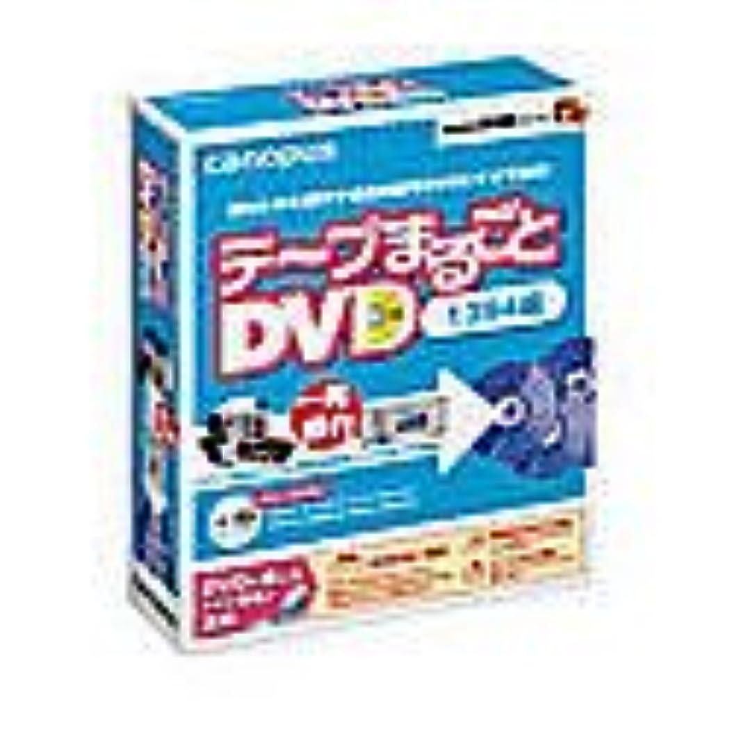 育成マインドマキシムテープまるごとDVD (1394編)