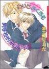わりとよくある男子校的恋愛事情 2 (DARIA COMICS)