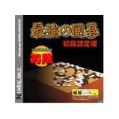 爆発的1480シリーズ 最強の囲碁 初段認定版