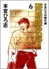 硬派銀次郎―本宮ひろ志傑作選 (6) (集英社文庫―コミック版)