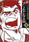 さわやか万太郎―本宮ひろ志傑作選 (1) (集英社文庫―コミック版)