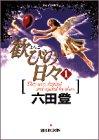 歓びの日々 (1) (ビッグコミックス)