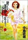 時には薔薇の似合う少女のように / 中島 史雄 のシリーズ情報を見る