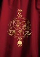 花燃えて、亡霊の涙、天幕に堕ちる。~Live & Clips 2005~ [DVD]()