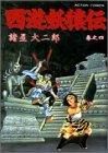 西遊妖猿伝 (巻之4) (アクション・コミックス)