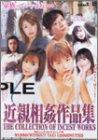 近親相姦作品集 [DVD]