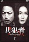 共犯者 Vol.2 [DVD]