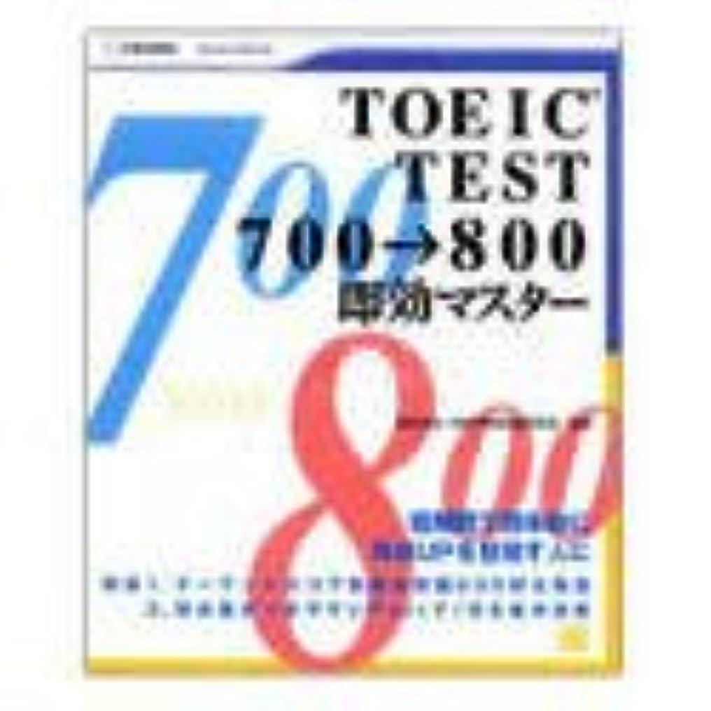 当社演劇呼び起こすTOEIC TEST 700→800 即効マスター
