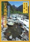 いつか行きたい日本列島天然純朴の温泉—嵐山光三郎の遊湯紀行