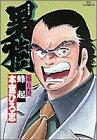 男樹 (6) (ビッグコミックス)