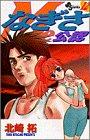 なぎさme公認 12 (少年サンデーコミックス)