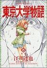 東京大学物語 (6) (ビッグコミックス)の詳細を見る