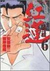 紅蓮 6 (近代麻雀コミックス)