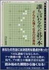 誰も言わなかった碁の本―どんどん強くなる22の急所 (MYCOM囲碁文庫)