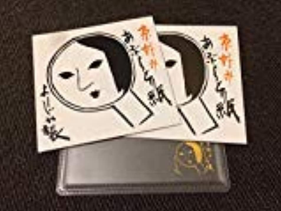 雨の手当学校よーじや あぶらとり紙 20枚2冊組【特製透明ケース付き】